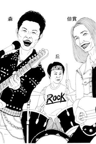 伝説のロックバンド MI・TSU・KO